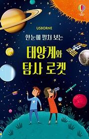 """<font title=""""한눈에 펼쳐 보는 태양계와 탐사 로켓 (병풍책)"""">한눈에 펼쳐 보는 태양계와 탐사 로켓 (병...</font>"""
