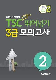 TSC 가볍게 뛰어넘기 3급 모의고사 2