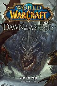 월드 오브 워크래프트 - 위상들의 새벽