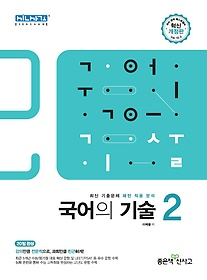 국어의 기술 2 (2021년용)