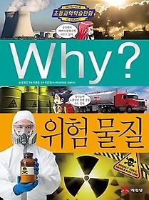 중고)Why?과학067 위험물질