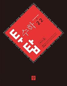 투탑 중학 수학 2-2 (2021년용)