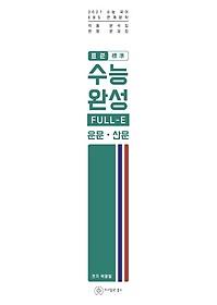 표준 수능완성 FULL-E 운문 산문 (2020)
