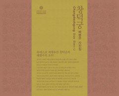창덕궁 - 배병우 사진집