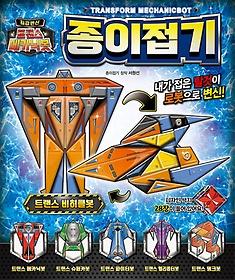 최강 변신 트랜스 메카닉봇 종이접기
