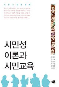 시민성 이론과 시민교육