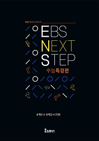 "<font title=""EBS NEXT STEP 수능특강편 수학 1 + 수학 2 + 기하 (2021)"">EBS NEXT STEP 수능특강편 수학 1 + 수학 2...</font>"