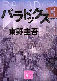 パラドックス 13 (講談社文庫)