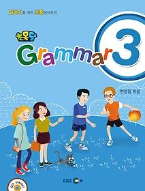 [EBS 초등영어] EBS 초목달 Grammar 3