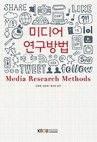 미디어 연구방법