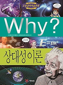 중고)Why?과학068 상대성이론