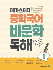 메가스터디 중학국어 비문학 독해연습 1