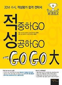 적성 Go Go 大 (2013)