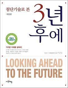 (첨단기술로 본) 3년 후에 : 가까운 미래를 살펴라!