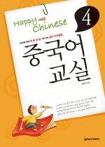 중국어 교실 4