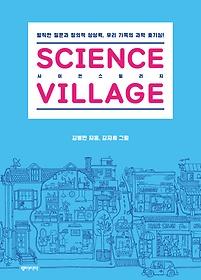 사이언스 빌리지 = Science village : 발칙한 질문과 창의적 상상력, 우리 가족의 과학 호기심!