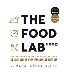 더 푸드 랩 :더 나은 요리를 위한 주방 과학의 모든 것!