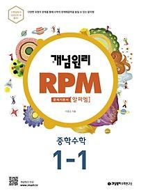 개념원리 문제기본서 RPM 중학수학 1-1 (2019년용)