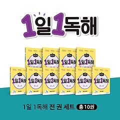 메가스터디 초등 독해 1일 1독해 전권 세트