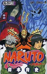NARUTO 62 (コミック)
