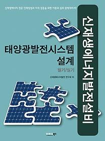 "<font title=""신재생에너지발전설비 - 태양광발전시스템 설계"">신재생에너지발전설비 - 태양광발전시스템 ...</font>"