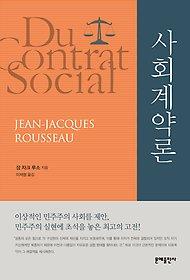 [90일 대여] 사회계약론