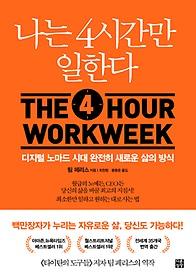 나는 4시간만 일한다