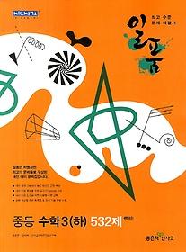일품 중등 수학 3 (하) 532제 (2013년)