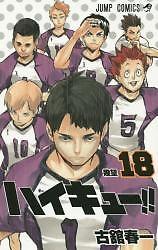 ハイキュ-!! 18 (コミック)