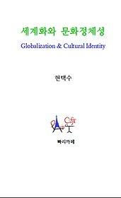 세계화와 문화정체성