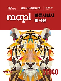MAPL 마플 시너지 미적분 2094Q (2020)