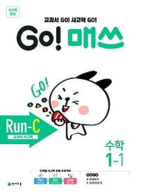 고매쓰 Run-C 1-1 (2021)