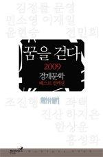꿈을 걷다 - 2009 경계문학 베스트 컬렉션
