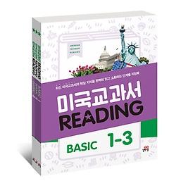 미국교과서 READING BASIC 1~3권 세트