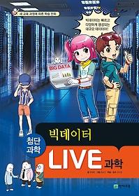 LIVE 과학 첨단과학 7 - 빅데이터