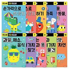 한글홈스쿨 만2세 10권 세트