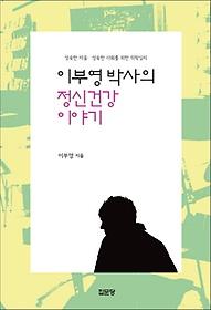 이부영 박사의 정신건강 이야기