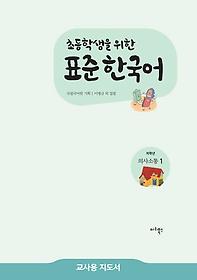 "<font title=""초등학생을 위한 표준 한국어 교사용 지도서 - 의사소통 1 (저학년)"">초등학생을 위한 표준 한국어 교사용 지도...</font>"
