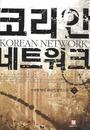 코리안 네트워크 1-5 완결