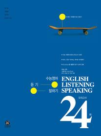 """<font title=""""수능영어 듣기 말하기 모의고사 24회 (2012)"""">수능영어 듣기 말하기 모의고사 24회 (2012...</font>"""