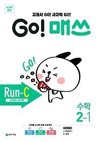 고매쓰 Run-C 2-1 (2021)