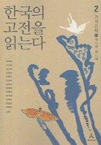 한국의 고전을 읽는다 2 (고전문학 中)