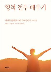 영적 전투 배우기 : 내면의 평화를 위한 수도승들의 가르침