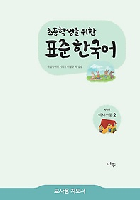 "<font title=""초등학생을 위한 표준 한국어 교사용 지도서 - 의사소통 2 (저학년)"">초등학생을 위한 표준 한국어 교사용 지도...</font>"