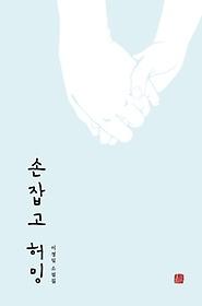 손잡고 허밍 - 호밀밭 소설선 1