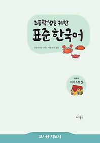 "<font title=""초등학생을 위한 표준 한국어 교사용 지도서 - 의사소통 3 (저학년)"">초등학생을 위한 표준 한국어 교사용 지도...</font>"