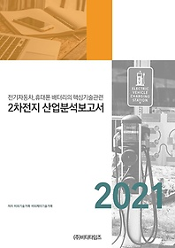 "<font title=""전기자동차, 휴대폰 배터리의 핵심기술관련 2차 전지 산업분석보고서 2022"">전기자동차, 휴대폰 배터리의 핵심기술관련...</font>"