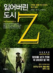 잃어버린 도시 Z : 아마존 탐험 미스터리의 최고 걸작