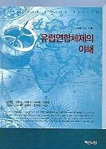 유럽연합체제의 이해 - 유럽을 읽는 책3