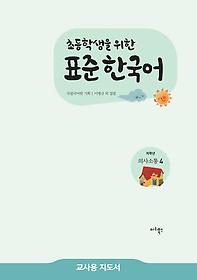 "<font title=""초등학생을 위한 표준 한국어 교사용 지도서 - 의사소통 4 (저학년)"">초등학생을 위한 표준 한국어 교사용 지도...</font>"